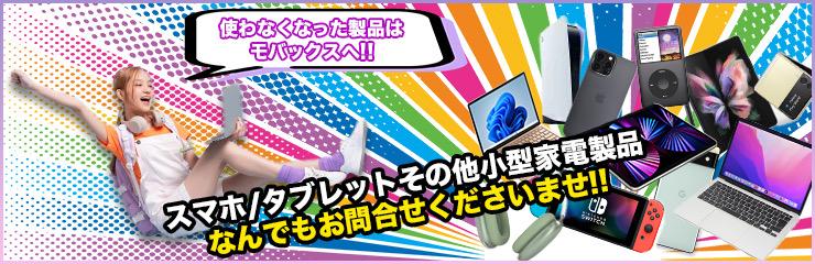 iPodやタブレット等の小型電化背品、その他何でも買い取ります!!