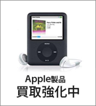 アップル案件求む!