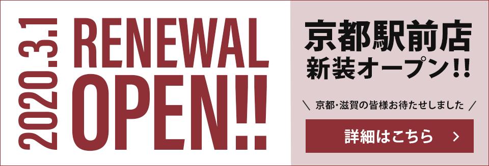 京都駅前店 新装オープン