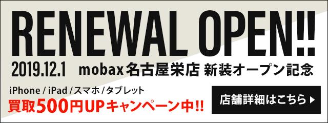 名古屋栄店 新装オープン記念