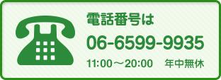 電話番号は06-6632-0002