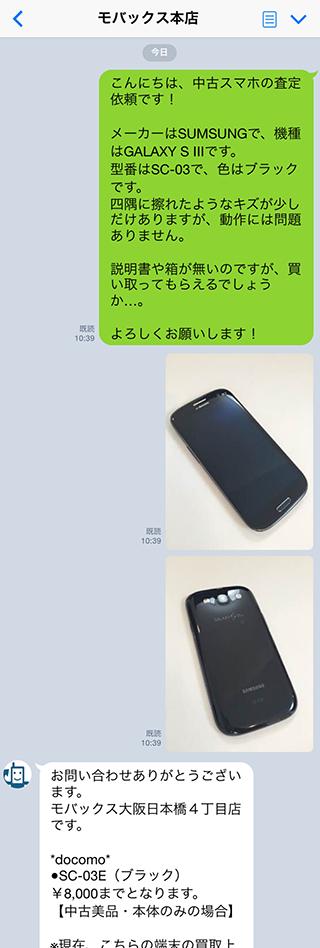 査定依頼中のiPhoneキャプチャ画像