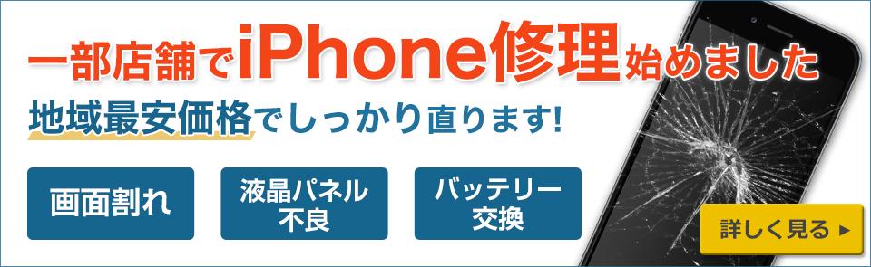 一部店舗でiPhone修理始めました 地域最安価格でしっかり直ります