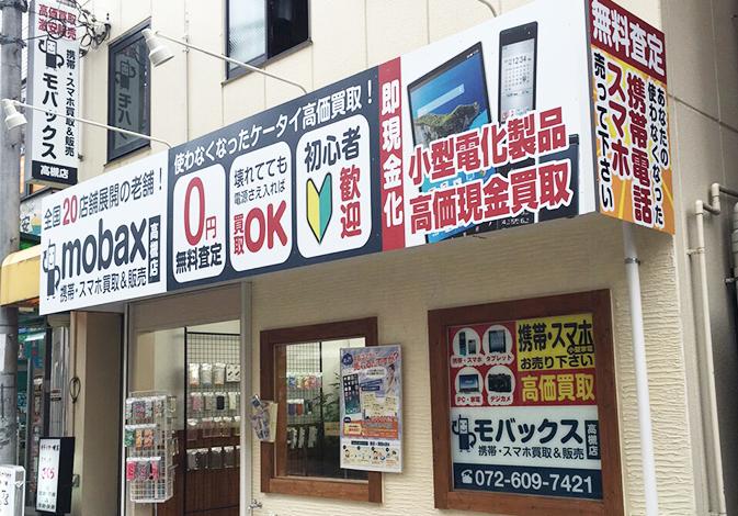 店舗正面の写真