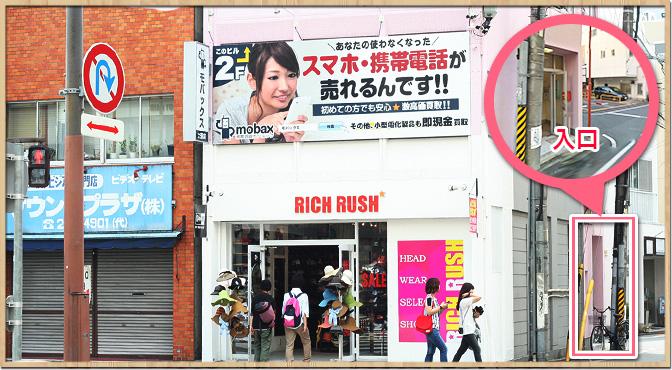 大須店、店舗正面の写真