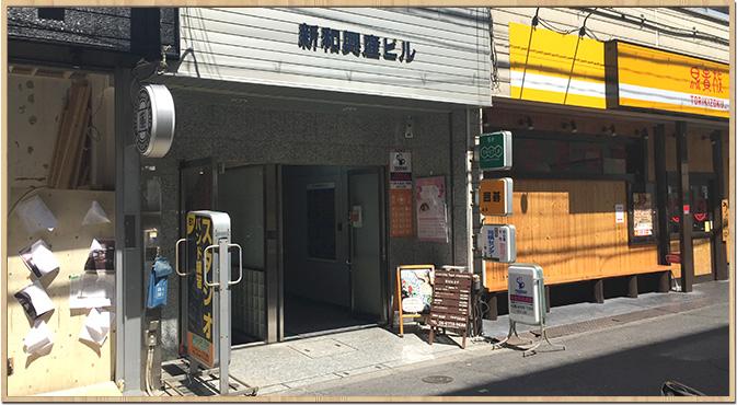 新和興産ビル