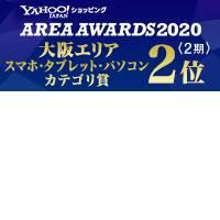 Yahoo!ショッピング エリアアワード入賞!