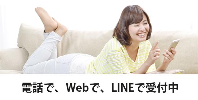 電話で、Webで、LINEで受付中
