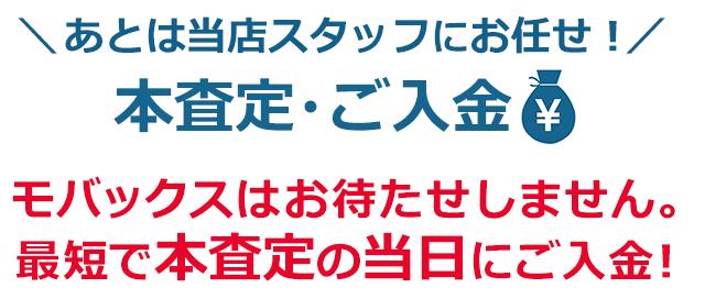 \あとは当店スタッフにお任せ!/