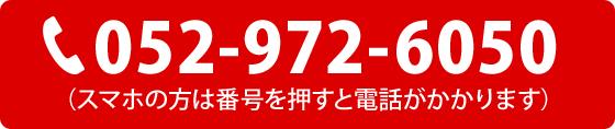 052-972-6050