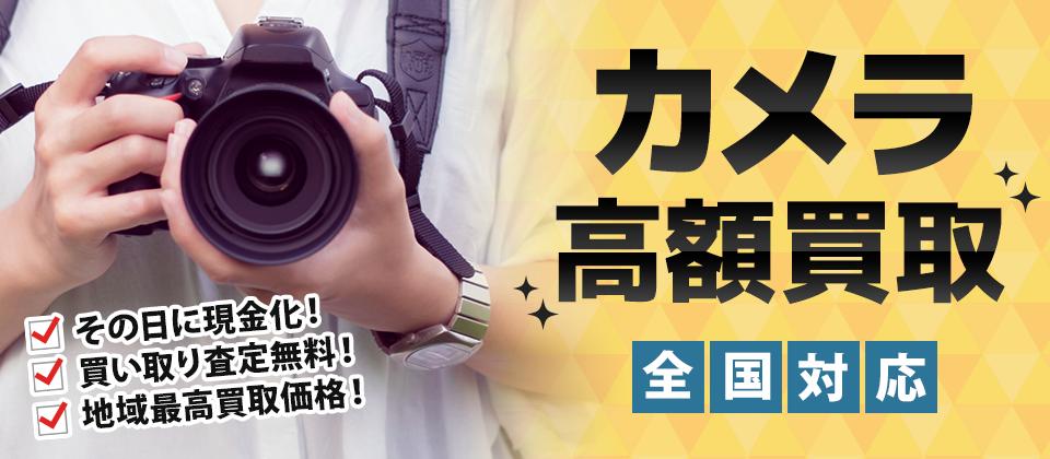 カメラ高額買取!全国対応